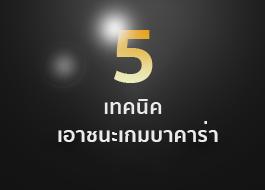 5 เทคนิคเอาชนะเกมบาคาร่า ที่ดีที่สุด
