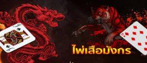 ความเป็นมาของเกมไพ่เสือมังกร Dragon Tiger